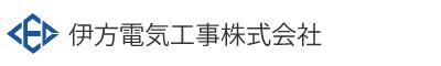 伊方電気工事株式会社
